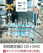 【楽天ブックス限定先着特典】風を待つ (初回限定盤 CD+DVD Type-D) (生写真(石田千穂/今村美月)付き)