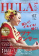 HULA Lea (フラレア) 2017年 02月号 [雑誌]