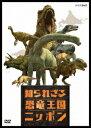 知られざる恐竜王国ニッポン [ (キッズ) ]