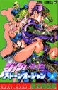 ストーンオーシャン(3) (ジャンプコミックス ジョジョの奇妙な冒険 pt.6) [ 荒木飛呂彦 ]
