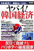 【送料無料】ヤバイ!韓国経済
