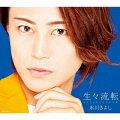 生々流転【Aタイプ(初回完全限定スペシャル盤 CD+DVD)】