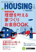 月刊 HOUSING (ハウジング) 2017年 02月号 [雑誌]