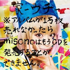 熱愛発覚で引退を望む声!misonoがあまりに嫌われすぎている