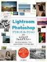 Lightroom & Photoshopプリセットコレクション(01) レジェンドフォトグラファー (impress mook) [ 大和田良 ]