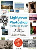 Lightroom & Photoshopプリセットコレクション(01)