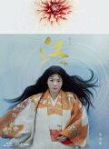 NHK大河ドラマ 江 姫たちの戦国 完全版 Blu-ray BOX 第壱集【Blu-ray】