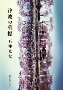 津波の墓標 [ 石井光太 ]