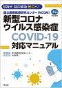 目指せ 院内感染ゼロへ!国立国際医療研究センター(NCGM)新型コロナウイルス感染症(COVID-19)対応マニュアル [ 国立国際医療研究センター ]