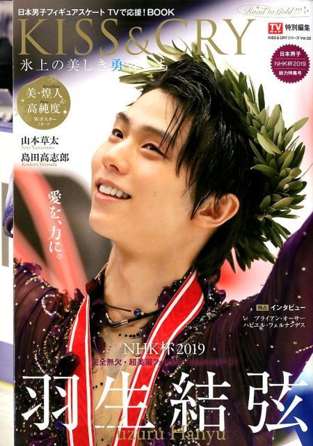TVガイド特別編集 KISS & CRY 氷上の美しき勇者たち (TOKYO NEWS MOOK)