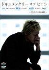 ドキュメンタリー オブ ヒロシ 〜空白の1500日〜 [ 斉藤健一 ]