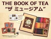 "THE BOOK OF TEA ""ザ ミュージアム"""