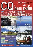 ハムラジオ