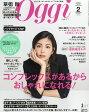 バッグサイズOggi (オッジ) 2017年 02月号 [雑誌]