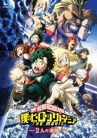 僕のヒーローアカデミア THE MOVIE 〜2 人の英雄〜 Blu-ray 通常版【Blu-ray】