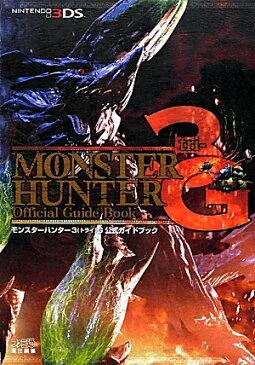 モンスターハンター3G公式ガイドブック NINTENDO3DS [ ファミ通編集部 ]