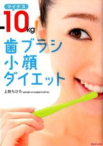 【送料無料】マイナス10kg歯ブラシ小顔ダイエット