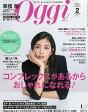 Oggi (オッジ) 2017年 02月号 [雑誌]
