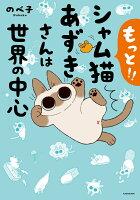 もっと!! シャム猫あずきさんは世界の中心(2)