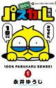 100%パスカル先生(1) (コロコロコミックス) [ 永井 ゆうじ ]