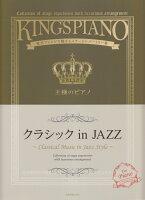 王様のピアノ クラシック in JAZZ