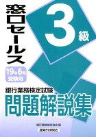 銀行業務検定試験窓口セールス3級問題解説集(2019年6月受験用)
