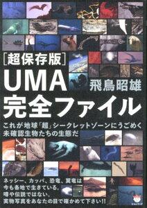 【楽天ブックスならいつでも送料無料】UMA完全ファイル [ あすかあきお ]