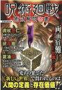 呪術廻戦 術式解明密書 変わり果てた「新しい世界」で問われるのは人間の定義 (EIWA MOOK)