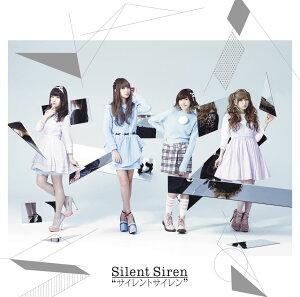 サイレントサイレン (初回限定盤 CD+DVD) [ Silent Siren ]