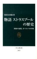 内田日出海「物語 ストラスブールの歴史」