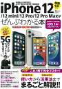 iPhone 12/12 mini/12 Pro/12 Pro Maxがぜんぶわかる本 (TJMOOK)
