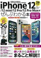iPhone 12/12 mini/12 Pro/12 Pro Maxがぜんぶわかる本