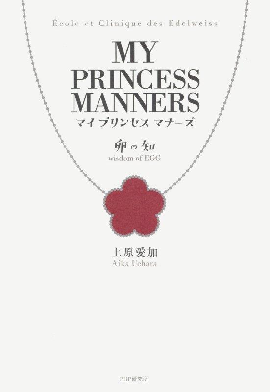 マイ プリンセス マナーズ 〜卵の知画像