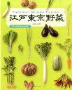 江戸東京野菜 COOKING BOOK [ 佐藤勝彦 ]