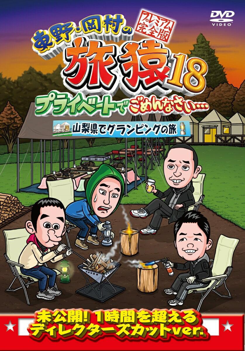東野・岡村の旅猿18 プライベートでごめんなさい…山梨県でグランピングの旅 プレミアム完全版