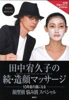 田中宥久子の続・造顔マッサージ