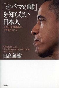 【楽天ブックスならいつでも送料無料】「オバマの嘘」を知らない日本人 [ 日高義樹 ]