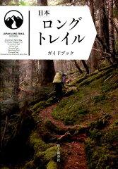 【送料無料】日本ロングトレイルガイドブック [ 山と渓谷社 ]