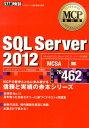SQL Server 2012 マイクロソフト認定資格学習書 (MCP教科書) [ 沖要知 ]