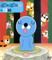 BD>アニメぼのぼの(vol.13)