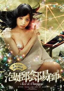 本当はエロい日本の裏伝奇 泡姫陰陽師