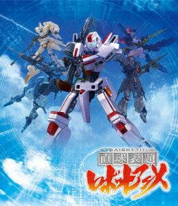 「直球表題ロボットアニメ」全話いっき見ブルーレイ【Blu-ray】画像
