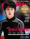 an・an (アン・アン) 2018年 2/14号 [雑誌]