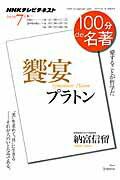 【送料無料】100分de名著(2013年7月)
