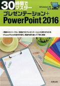 30時間でマスター プレゼンテーション+PowerPoint2016