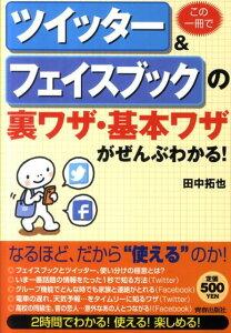 【送料無料】この一冊でツイッター&フェイスブックの裏ワザ・基本ワザがぜんぶわかる!