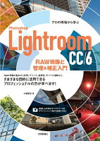 Photoshop Lightroom  CC/6 RAW現像と管理&補正入門