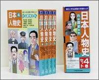 日本人物史(4巻セット)