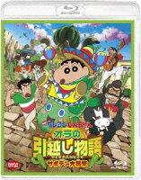 映画 クレヨンしんちゃん オラの引越し物語 サボテン大襲撃 【Blu-ray】