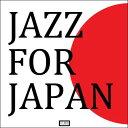 【送料無料】東日本大震災被災地復興支援CD/ジャズ・フォー・ジャパン [ (V.A.) ]